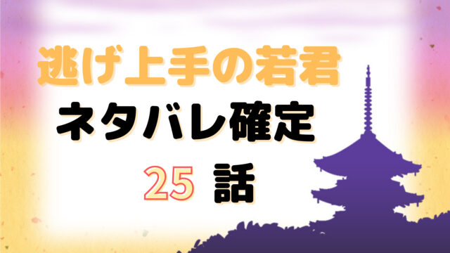 逃げ上手の若君25話ネタバレ最新確定!尊氏と直義が本格的に動き出す!?