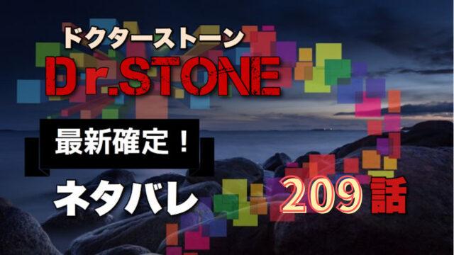 ドクターストーン209話ネタバレ最新確定!千空達がゴムの街到着で大冒険!?