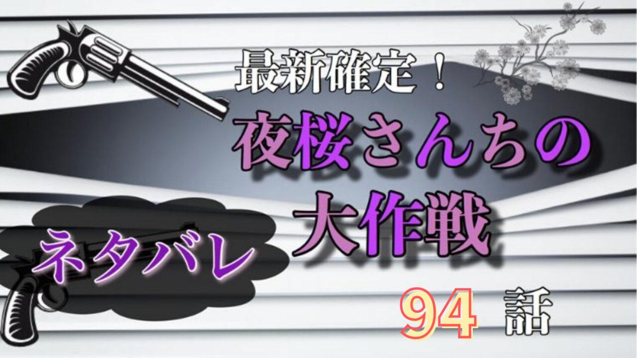 夜桜さんちの大作戦94話ネタバレ最新確定!凶一郎が用意した心の試験が明らかに!?