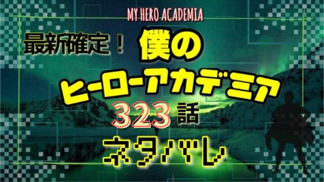 僕のヒーローアカデミア323話ネタバレ最新確定!ヒーローとしてのスタートライン!