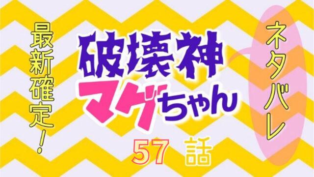 破壊神マグちゃん57話ネタバレ最新確定!マグちゃんとチヌの大冒険!