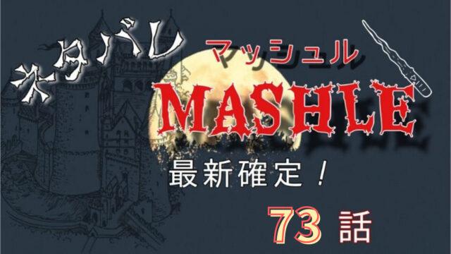 マッシュル-MASHLE-74話ネタバレ最新確定!テストに備えて皆で勉強会!?