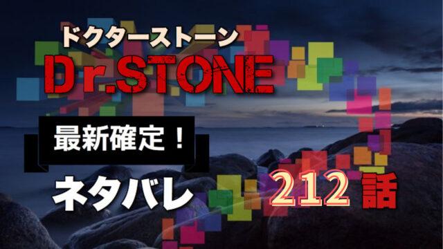 ドクターストーン212話ネタバレ最新確定!石神村復活でロケット作りが本格化!?