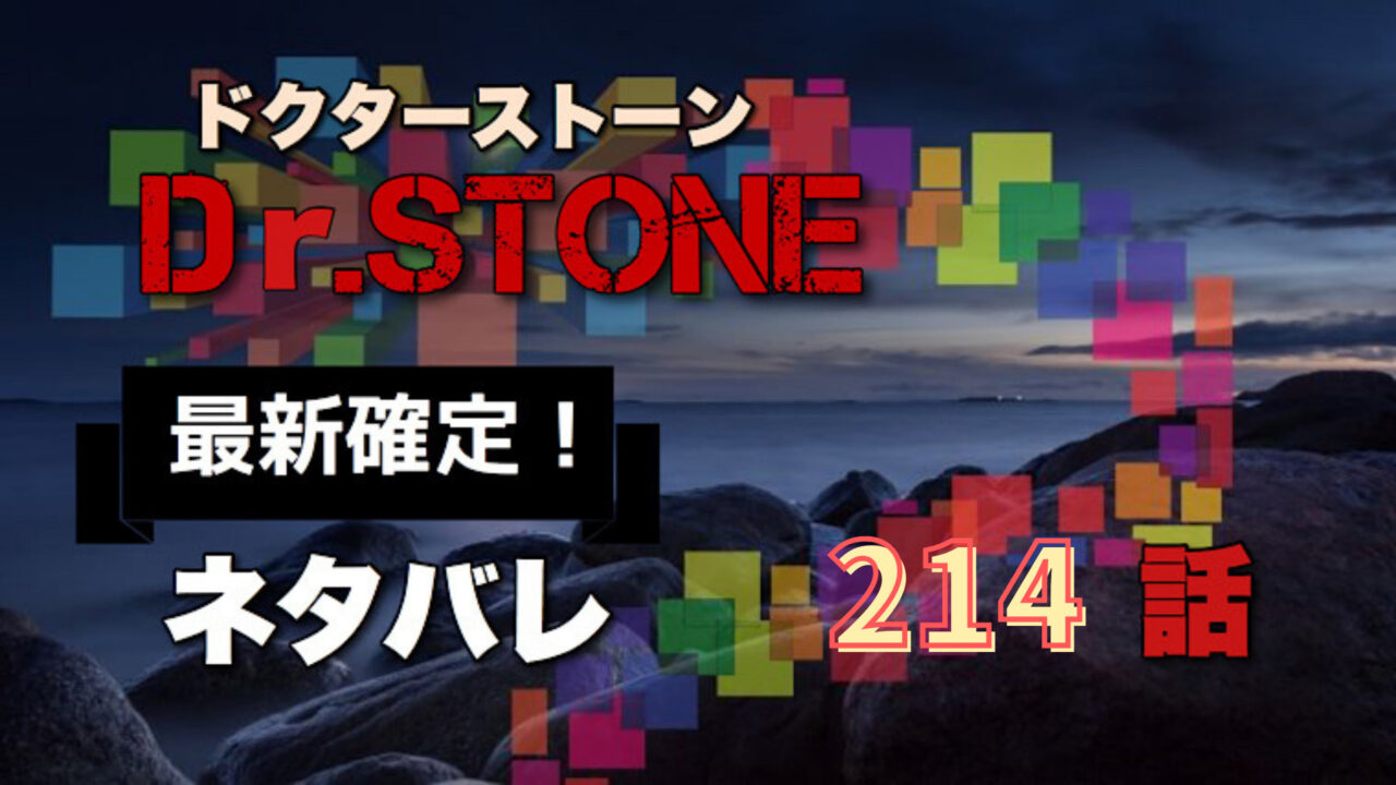ドクターストーン214話ネタバレ最新確定!石化装置の暴走の理由が判明!?
