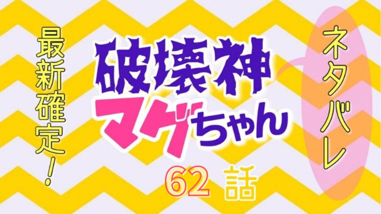 破壊神マグちゃん62話ネタバレ最新確定!邪神達による秋の大運動会!